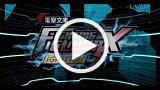 電撃文庫 FIGHTING CLIMAX IGNITION ゲーム動画1