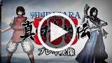 戦国BASARA 真田幸村伝 ゲーム動画3