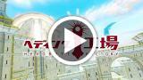 ヘディング工場 ゲーム動画1