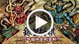 銀星将棋 阿吽闘神金剛雷斬 ゲーム動画1