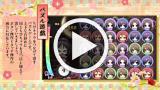 薄桜鬼 遊戯録 隊士達の大宴会 ゲーム動画3