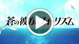 蒼の彼方のフォーリズム ゲーム動画1