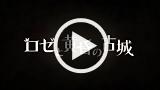 ロゼと黄昏の古城 ゲーム動画1
