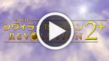 シヴィライゼーション レボリューション2+ ゲーム動画1