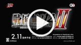 戦国無双4-II ゲーム動画2