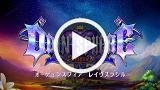 オーディンスフィア レイヴスラシル ゲーム動画1