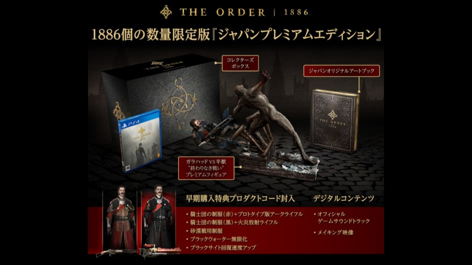 The Order: 1886_body_10