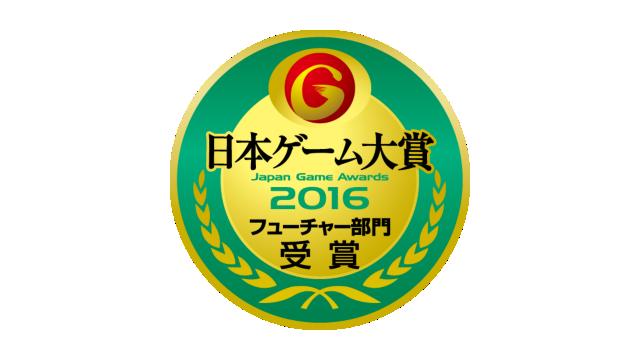 日本ゲーム大賞2016 フューチャー部門受賞