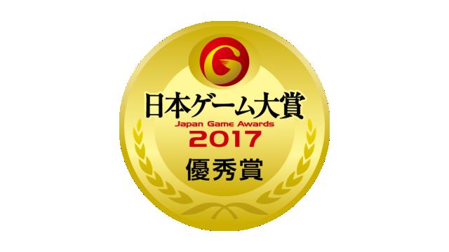 日本ゲーム大賞2017 優秀賞