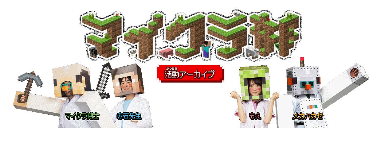 「マイクラ部」~『マインクラフト』実況ブログ~ | プレイステーション
