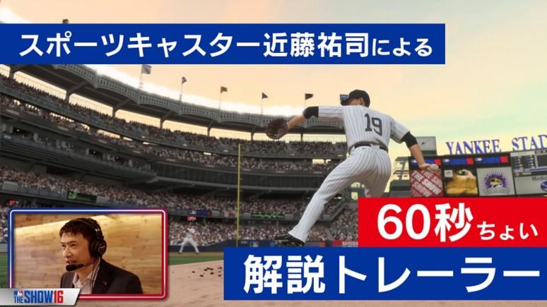 スポーツキャスターが60秒ちょいで解説!『MLB THE SHOW 16(英語版)』