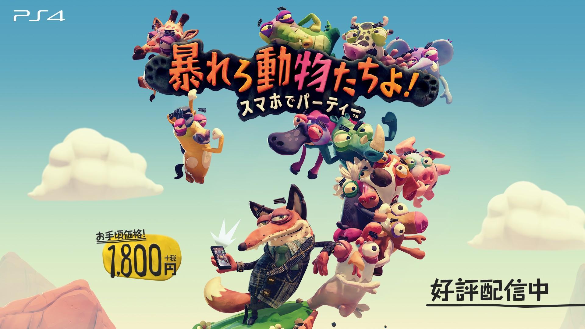 PlayStation®4『暴れろ 動物たちよ! スマホでパーティー』 お手頃価格 1,800円(税別)で好評配信中
