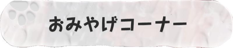 おみやげコーナー