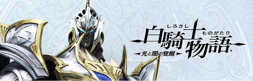 白騎士物語 -光と闇の覚醒- PlayStation®3 the Best バナー画像