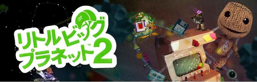 リトルビッグプラネット2 PlayStation®3 the Best バナー画像