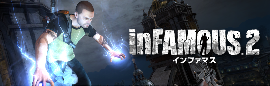 inFAMOUS 2 PlayStation®3 the Best バナー画像