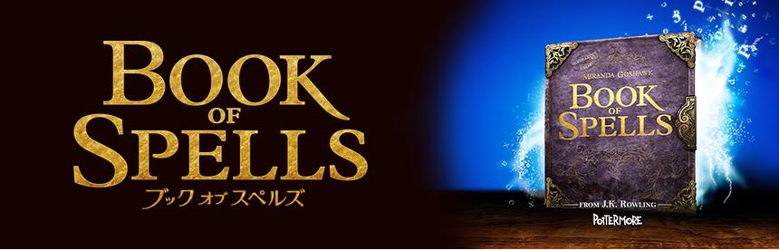 Book of Spells バナー画像
