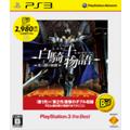 白騎士物語 -光と闇の覚醒- PlayStation®3 the Best