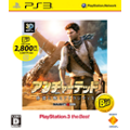 アンチャーテッド -砂漠に眠るアトランティス- PlayStation®3 the Best