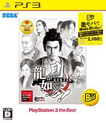 龍が如く 見参! PlayStation®3 the Best ジャケット画像