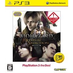 バイオハザード リバイバルセレクション PlayStation®3 the Best ジャケット画像
