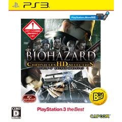 バイオハザード クロニクルズ HDセレクション PlayStation®3 the Best ジャケット画像
