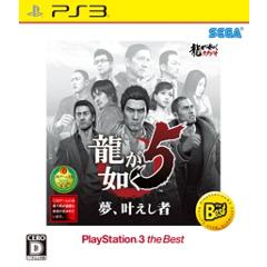 龍が如く5 夢、叶えし者 PlayStation®3 the Best ジャケット画像