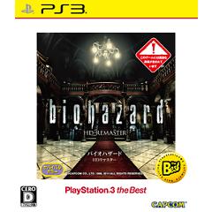 バイオハザード HDリマスター PlayStation®3 the Best ジャケット画像