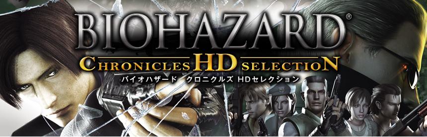 バイオハザード クロニクルズ HDセレクション PlayStation®3 the Best バナー画像