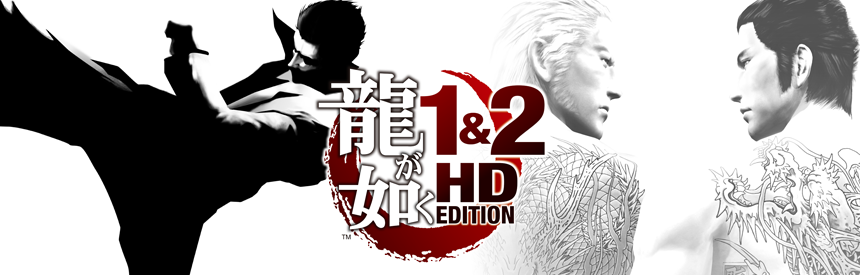 龍が如く1&2 HD EDITION PlayStation®3 the Best バナー画像