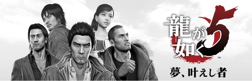 龍が如く5 夢、叶えし者 PlayStation®3 the Best バナー画像