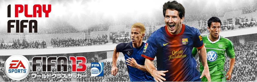 FIFA13 ワールドクラスサッカー バナー画像