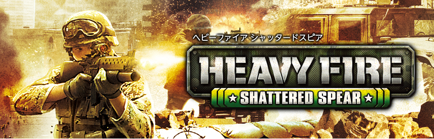 HEAVY FIRE SHATTERED SPEAR バナー画像