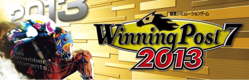 Winning Post 7 2013 バナー画像
