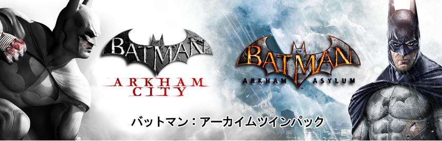 WARNER THE BEST バットマン:アーカム・ツインパック バナー画像
