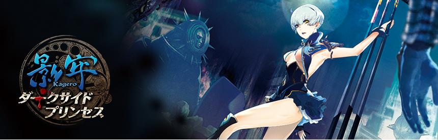 影牢 ~ダークサイド プリンセス~ バナー画像