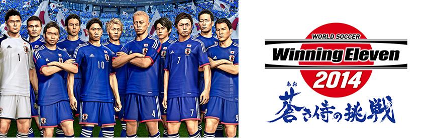 ワールドサッカー ウイニングイレブン 2014 蒼き侍の挑戦 バナー画像