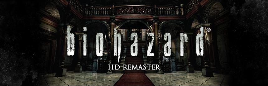 バイオハザード HDリマスター PlayStation®3 the Best バナー画像