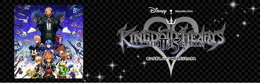 KINGDOM HEARTS スターターパック -HD 1.5+2.5 ReMIX- バナー画像