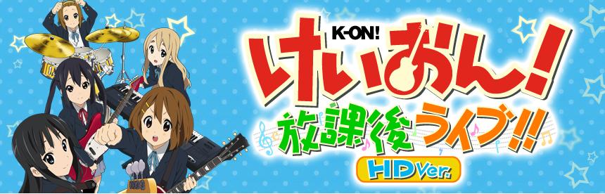 けいおん! 放課後ライブ!! HD Ver. バナー画像
