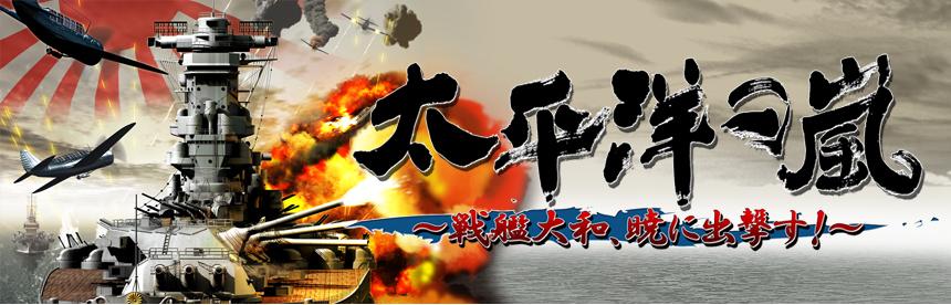 太平洋の嵐 ~戦艦大和、暁に出撃す!~ バナー画像