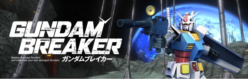 ガンダムブレイカー バナー画像