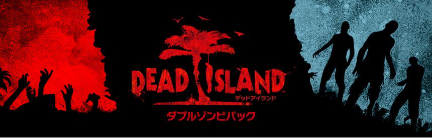 Dead Island: Double Zombie Pack バナー画像
