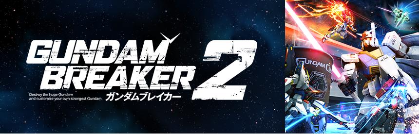 ガンダムブレイカー2 バナー画像