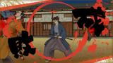 憂世ノ志士 ゲーム画面7