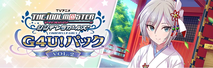 TVアニメ アイドルマスター シンデレラガールズ G4U!パック VOL.2 バナー画像