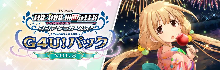 TVアニメ アイドルマスター シンデレラガールズ G4U!パック VOL.3 バナー画像