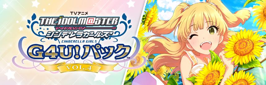 TVアニメ アイドルマスター シンデレラガールズ G4U!パック VOL.4 バナー画像