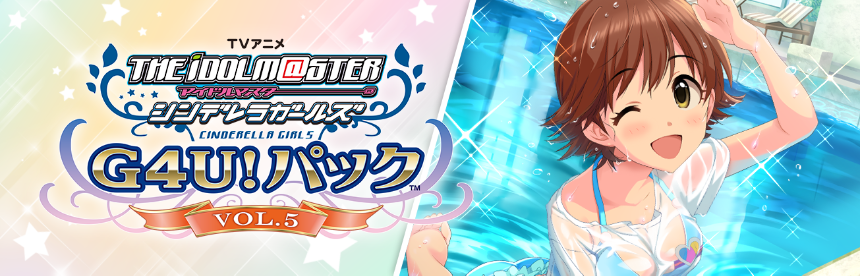 TVアニメ アイドルマスター シンデレラガールズ G4U!パック VOL.5 バナー画像
