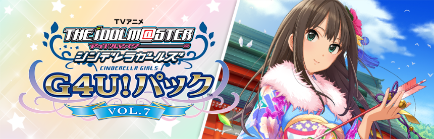 TVアニメ アイドルマスター シンデレラガールズ G4U!パック VOL.7 バナー画像